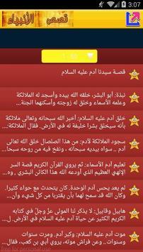 قصص الأنـبيـاء apk screenshot