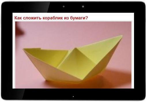 Кораблик из бумаги apk screenshot