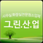 그린산업,의왕,시흥,군포,화성,안양사무실화장실청소업체 icon
