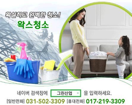 그린산업,의왕,시흥,군포,화성,안양사무실화장실청소업체 poster