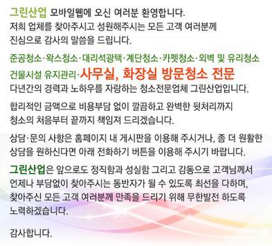 그린산업,의왕,시흥,군포,화성,안양사무실화장실청소업체 apk screenshot