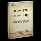 Korean Khmer Grammar Book icon