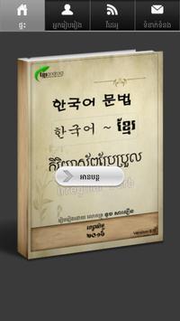 Korean Khmer Grammar Book poster
