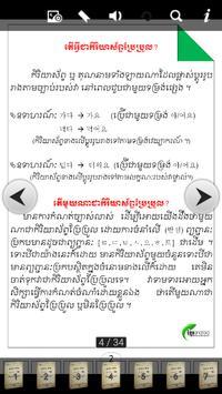 Korean Khmer Grammar Book apk screenshot