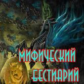 Мифический бестиарий icon