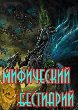 Мифический бестиарий poster