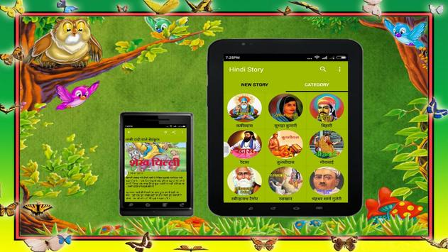 Hindi Story apk screenshot