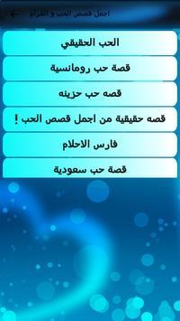 رسائل وصور الحب apk screenshot