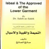 Lower garment icon