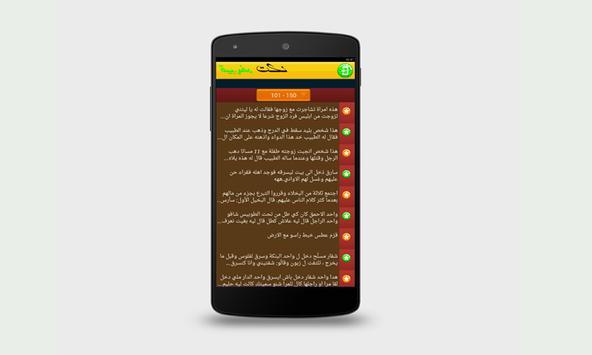 nokat2016-نكت مغربية ساخرة apk screenshot