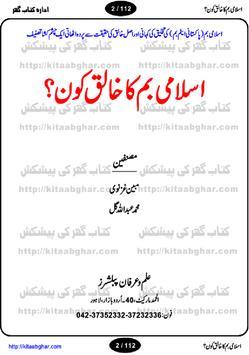 Pakistani Atomic Bomb Reality poster