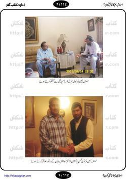 Pakistani Atomic Bomb Reality apk screenshot