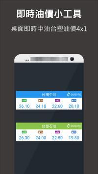 機車小幫手 (保養/油耗/油價/機車行/加油站/定檢站) apk screenshot