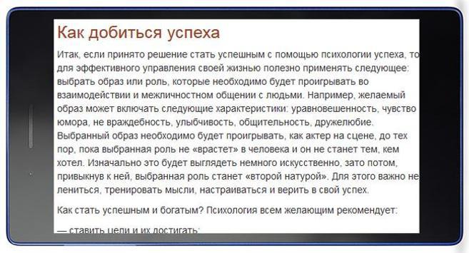 Психология успеха apk screenshot