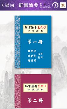 群書治要 - Qun Shu Zhi Yao apk screenshot