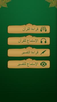 Al-Moshaf Al-Moratal poster
