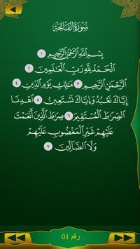 Al-Moshaf Al-Moratal apk screenshot