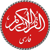 Quran with Persian Translation icon