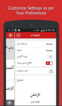 Quran with Persian Translation apk screenshot