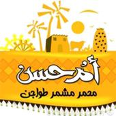 ام حسن - منيو icon