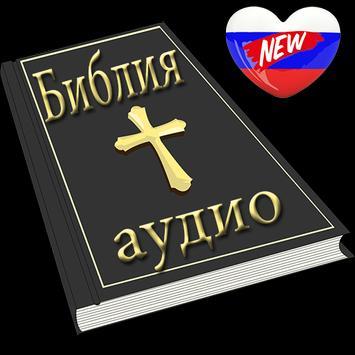 Russian Bible Audio poster