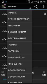Russian Bible Audio apk screenshot