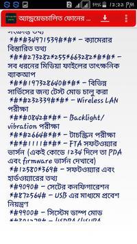 স্মার্টফোনের খুঁটিনাটি apk screenshot