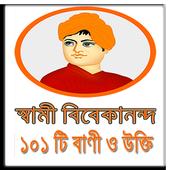 স্বামী বিবেকানন্দ - ১০১টি বাণী icon