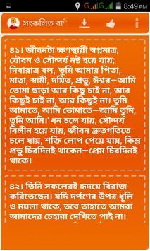 স্বামী বিবেকানন্দ - ১০১টি বাণী apk screenshot
