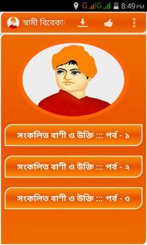 স্বামী বিবেকানন্দ - ১০১টি বাণী poster
