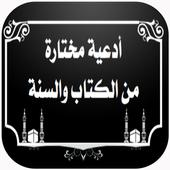 ادعية و اذكار من القرآن والسنة icon