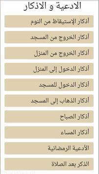 ادعية و اذكار من القرآن والسنة poster
