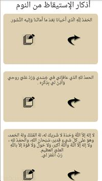 ادعية و اذكار من القرآن والسنة apk screenshot
