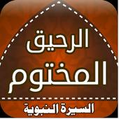 الرحیق المختوم سیرت النبیؑ icon