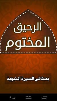الرحیق المختوم سیرت النبیؑ poster