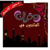 الفائزون في شهر رمضان بدون نت icon
