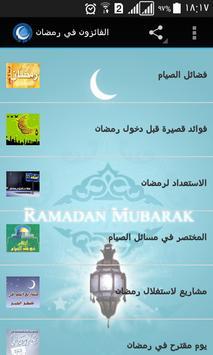 الفائزون في شهر رمضان بدون نت poster