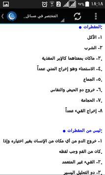 الفائزون في شهر رمضان بدون نت apk screenshot