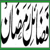 Fazaile Ramzan Mubarak Shareef icon