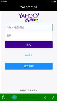 Email Service (Trial) apk screenshot