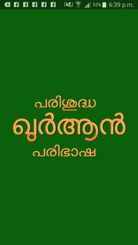 പരിശുദ്ധ ഖുര്ആന് പരിഭാഷ poster