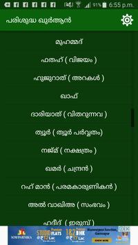 പരിശുദ്ധ ഖുര്ആന് പരിഭാഷ apk screenshot