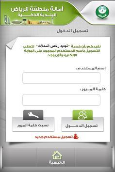 خدمة رخص المحلات امانة الرياض apk screenshot