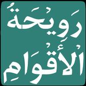 Rowihatul Aqwam icon