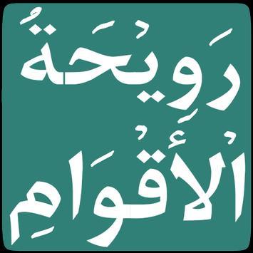Rowihatul Aqwam poster
