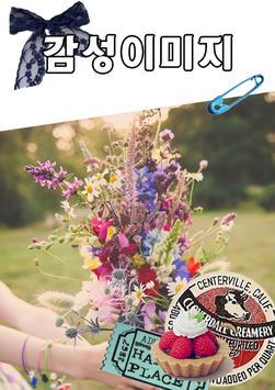 감성 이미지 poster