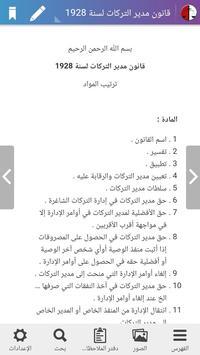 Sudan Laws apk screenshot