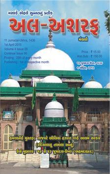 Al Ashraf April2015 poster