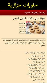 وصفات وحلويات الحاجة مولاتي poster