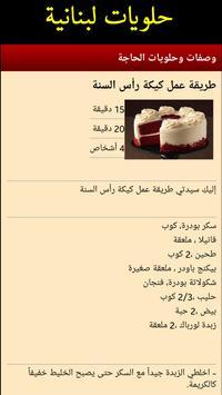 وصفات وحلويات الحاجة مولاتي apk screenshot